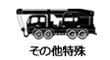 その他特殊車