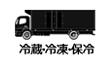 冷蔵・冷凍車